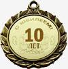 Юбилей OBORUD.INFO - 10 ЛЕТ!
