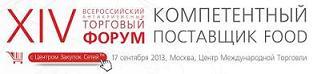 XIII Всероссийский Антикризисный Торговый Форум «Компетентный поставщик Food»
