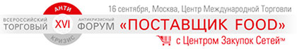 XVI Всероссийский Антикризисный Торговый Форум  «Компетентный Поставщик FOOD»