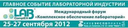 V Юбилейный Международный форум «Комплексное обеспечение лабораторий»