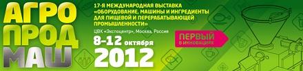 17-ая международная выставка «Оборудование,  машины и ингредиенты для пищевой и перерабатывающей промышленности»
