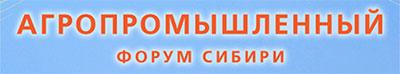 Агропромышленный форум Сибири 2014