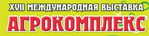 АГРОКОМПЛЕКС – 2014
