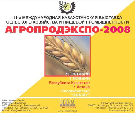 XI Казахстанская Международная Выставка сельского хозяйства и пищевой промышленности