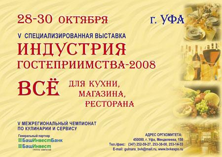 V Специализированная выставка «Индустрия гостеприимства - 2008. Все для кухни, магазина, ресторана»