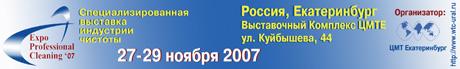 I Специализированная выставка Индустрии Чистоты «Expo Professional Cleaning-2007»