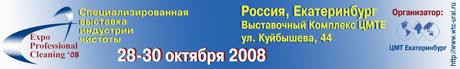 II Специализированная выставка Индустрии Чистоты «Expo Professional Cleaning-2009»