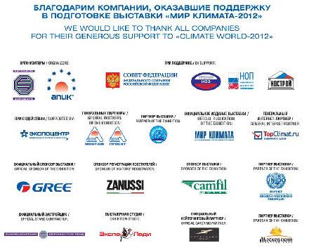 Международная специализированная выставка «Мир Климата 2012»