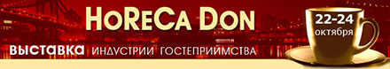 HoReCa Don. Индустрия гостеприимства 2014