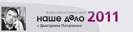Бизнес-форумы «Наше дело — ресторан» и «Наше дело — магазин»