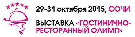 Гостинично-Ресторанный Олимп и ExpoFood 2015
