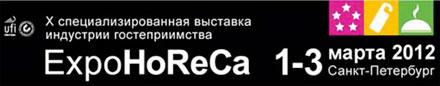 Х Международная специализированная выставка «ExpoHoReCa 2012»