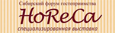 Сибирский форум гостеприимства. HoReCa 2016