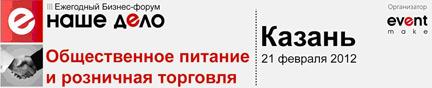 III Ежегодный Бизнес-Форум «Наше дело - Ресторан» и «Наше дело – Магазин» 2012