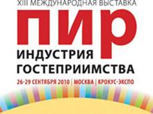 XIII  Международная выставка «ПИР. Индустрия гостеприимства»