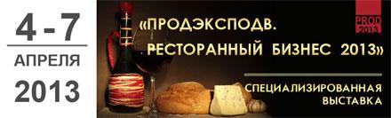 ПРОДЭКСПОДВ. РЕСТОРАННЫЙ БИЗНЕС 2013