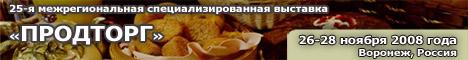 25 межрегиональная специализированная выставка «ПРОДТОРГ»