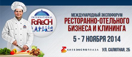 Международный экспофорум ресторанно-отельного бизнеса и клининга FoReCH 2014