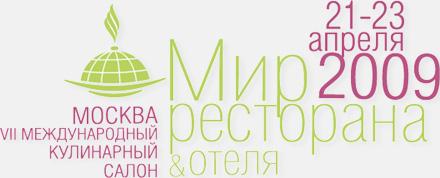 «Мир Ресторана & Отеля» VII Мeждународный кулинарный салон