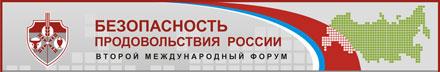 Второй Международный Форум «Безопасность продовольствия России»