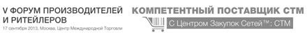 V Форум производителей и ритейлеров «Компетентный поставщик СТМ»