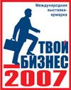 3-я Международная выставка-ярмарка оборудования и услуг для малого бизнеса «ТВОЙ БИЗНЕС - 2007»