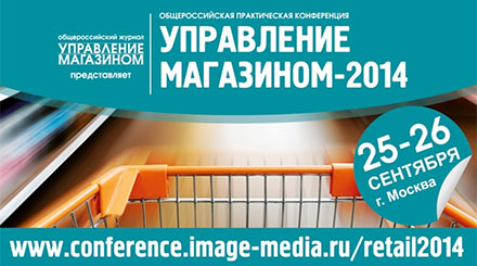 Управление Магазином 2014