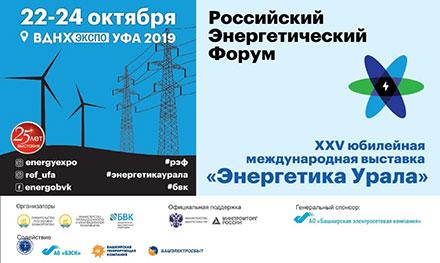 Участие в Российском Энергетическом Форуме