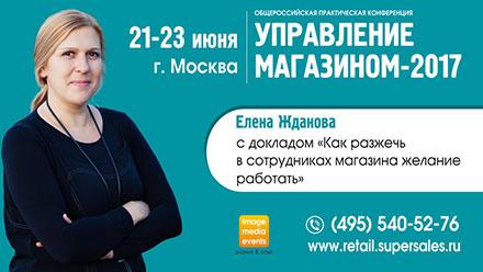 Елена Жданова «Как разжечь в сотрудниках магазина желание работать»
