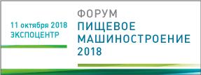 II Форум «Пищевое Машиностроение 2018»