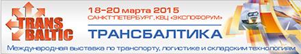 Пресс-релиз по итогам выставки «ТрансБалтика»