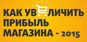 Как увеличить прибыль магазина - 2015
