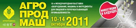 АГРОПРОДМАШ-2011: бесплатное посещение выставки