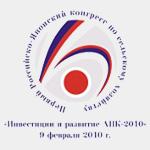 Первый Российско-Японский конгресс по сельскому хозяйству «Инвестиции и развитие АПК-2010»