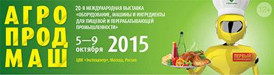Агропродмаш 2015