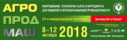 Проблемы и тенденции рынка переработки плодоовощной продукции обсудят на выставке «Агропродмаш-2018»