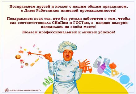 С Днем работников пищевой и перерабатывающей промышленности!