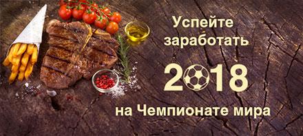 Готовые проекты к ЧМ по футболу 2018 в России