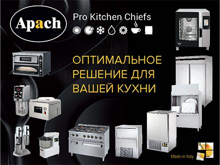 Бренд Апач предлагает более 200 специализированных продуктов