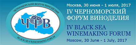 IV Черноморский Форум Виноделия