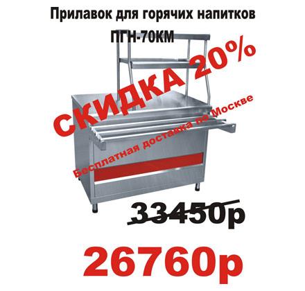 Скидка 20% на прилавок для горячих напитков  ПГН-70КМ
