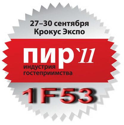 ПИР. Индустрия гостеприимства 2011