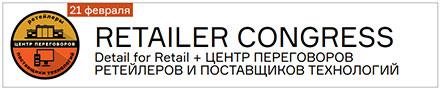 #DETAIL4RETAIL представляет: ТОП-10 технологий современного ретейла