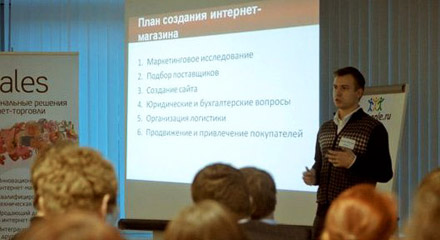 Форум Интернет-Торговли