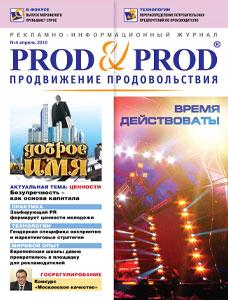 Журнал «Продвижение Продовольствия. Prod&Prod»
