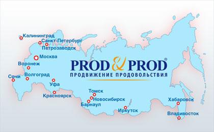 Журнал «Продвижение продовольствия. Prod&Prod» начинает свою экспансию в регионы