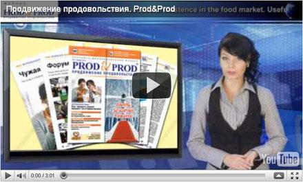 Журнал Продвижения Продовольствия. PROD&PROD – идеальная рекламная площадка для продвижения продукта