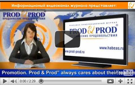 Презентация видеоканала журнала «Продвижение продовольствия. Prod&Prod»