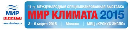 Итоги «МИР КЛИМАТА-2015»