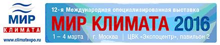 Итоги «МИР КЛИМАТА-2016»